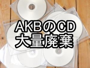 CD大量廃棄