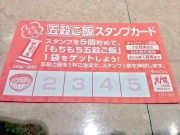五穀米スタンプカード