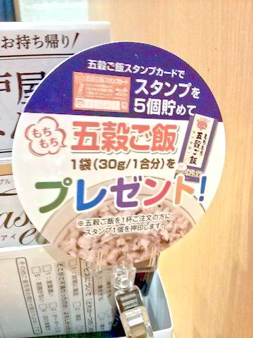 五穀米プレゼント