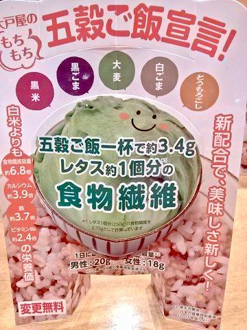 五穀米POP