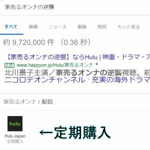 Google検索・家売るオンナの逆襲