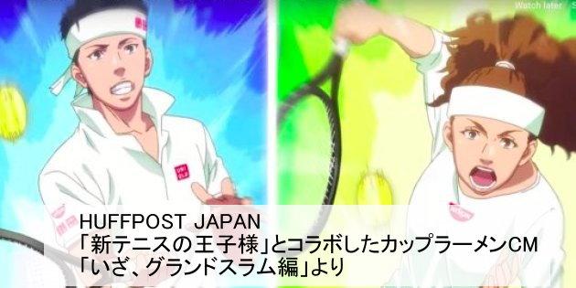 日清、大坂なおみ選手のアニメCMを公開停止
