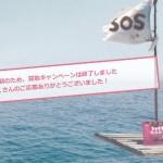 森永ベイクキャンペーン