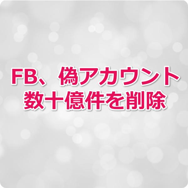 フェイスブック、偽アカウント