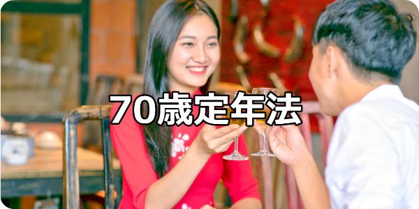 70歳定年法