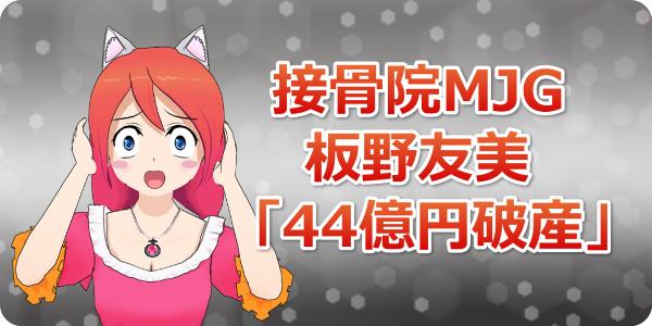 接骨院MJG 板野友美 「44億円破産」