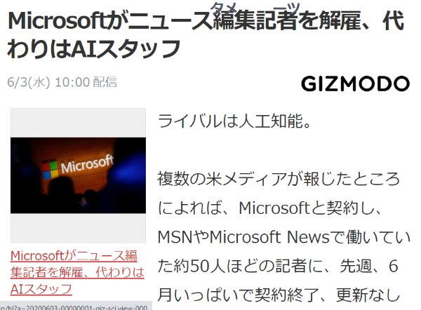 https://news.yahoo.co.jp/articles/ee6f4f75787f331f4083fc010e45ef96237c302e