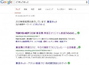 東京ほっとの検索結果